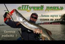 Рыбак держит щуку в руках