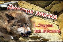 Заставка ролика про охоту на волков