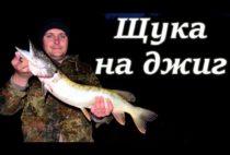 Рыбак держит пойманную щуку